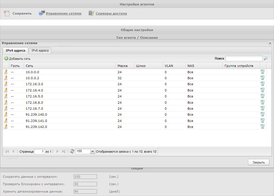 Настройка взаимодействия агента RADIUS с маршрутизатором Cisco 2811 ...